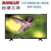 《台灣三洋SANLUX》 】43吋 LED背光液晶電視】SMT-43TA1