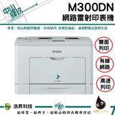 EPSON AL-M300DN 網路雷射印表機【舊換新】