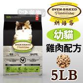 [寵樂子]《Oven-Baked烘焙客》幼貓高營養配方 5磅 / 貓飼料 送同品項1kg