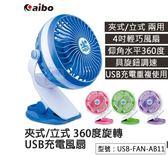 【尋寶趣】aibo AB11 (4吋) USB充電夾/立式風扇 360旋轉 風扇 立扇 電扇 USB-FAN-AB11