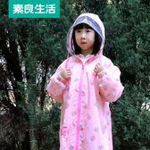 雨衣 兒童雨衣女童 幼兒園男童小學生幼兒園寶寶防水外套雨披 全館免運八折柜惠