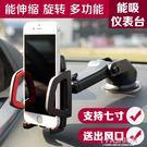汽車用手機支架車載多功能吸盤式車內儀錶台...