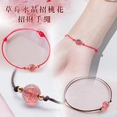 生活小物 草莓水晶招桃花/招財手繩 1入