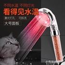 浴霸頭led溫控淋浴噴頭電熱水器手持花灑噴頭掛墻式通用大號 交換禮物