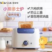 烤麵包機多士爐家用烤面包機2片吐司全自動土司機多功能宿舍小型早餐220V-  美物 交換禮物