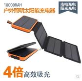 ☆.:*户外貓【太陽能充電寶】(4片折疊)便攜戶外防水智能移動電源多功能手機用蓄電池