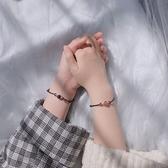 手鍊三生有幸 情侶手鍊一對簡約男女情侶款手繩編織學生禮物紀念 萊俐亞