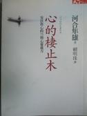 【書寶 書T9 /心靈成長_LRV 】心的棲止木_ 河合隼雄賴明珠