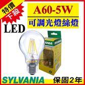 【奇亮科技】含稅 喜萬年SYLVANIA A60 5W LED調光型燈絲燈泡 全電壓 E27 鎢絲燈泡 批發量價
