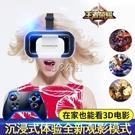 VR眼鏡虛擬現實3D智慧手機游戲rv眼睛4d一體機頭戴式ar千幻魔鏡
