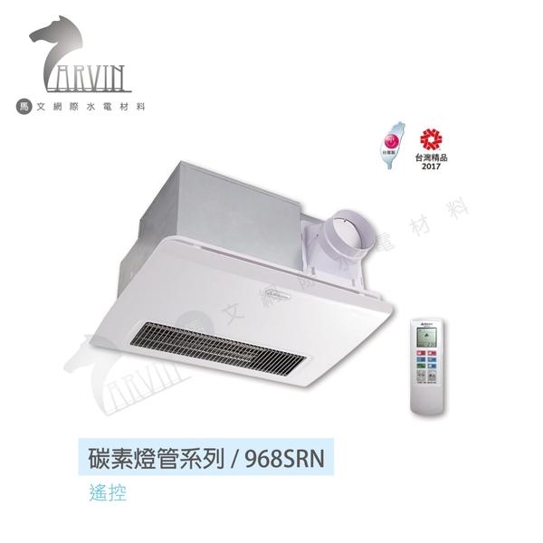《ALASKA阿拉斯加》浴室暖風乾燥機 968SRN 搖控型 【採碳素遠紅外線燈管、永不衰減】