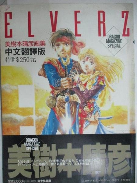 【書寶二手書T2/繪本_DIM】ELVERZ美樹本晴彥畫集