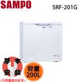 限量【SAMPO聲寶】200L 臥式冷凍冰櫃 SRF-201G 含基本安裝 免運費