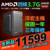 【11599元】全新AMD RYZEN R3-2200G四核3.7G/4G/2G獨顯1TB或SSD硬碟任選480W勝I3