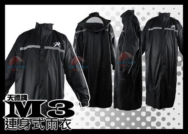 [中壢安信] 天德牌 第九代 戰袍 M3 連身式透氣雨衣 黑 連身式 雨衣