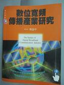 【書寶二手書T8/大學藝術傳播_ZDC】數位寬頻傳播產業研究_蔡念中