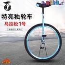 28吋馬拉松公路車成人長途獨輪車單輪車平衡車單輪自行車代步車 寶貝計畫