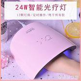 美甲工具光療機 24瓦速干LED烤燈帶感應全自動快干家用持久烘干機 QG8293『樂愛居家館』