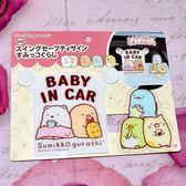 角落小夥伴 汽車警示牌, 告示牌 BABY IN CAR 日本限定 san-x