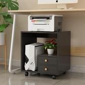 行動電腦主機櫃實木辦公室置物架台式機箱放置收納架托打印機架子 【快速出貨八五折】