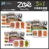 *KING WANG*【單盒】Hagan赫根 Zoe狗用主食餐盒 六種口味100G/盒 3in1犬食組合套餐