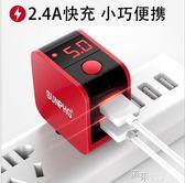 數顯充電器安卓智能手機通用雙USB充電頭適配器 道禾生活館
