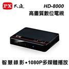 大通 HD-8000 高畫質數位電視接收...