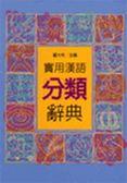 (二手書)實用漢語分類辭典