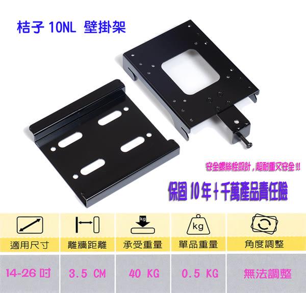"""【快樂壁掛架】10NL 台灣製造 液晶螢幕電視壁掛架 固定式耐重型 14""""~26""""適用"""