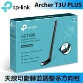 TP-LINK Archer T3U PLUS (US) AC1300 高增益無線雙頻 USB 網卡