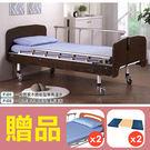【立新】二馬達護理床電動床。木飾板標準型-床面鋼網式F02,贈品:床包x2,防漏中單x2