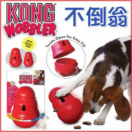 *WANG*美國KONG《滾食不倒翁玩具PW2》互動狗狗玩具,可放置零食-(S號)