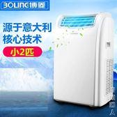 可移動空調冷暖一體機單冷型家用免排大1.5匹2匹制冷取暖器便攜式 220vNMS街頭潮人