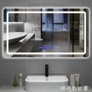 衛生間浴室鏡子掛牆洗手間led帶燈防霧智慧鏡子觸摸屏廁所發光鏡「時尚彩紅屋」