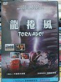 挖寶二手片-M07-045-正版DVD*電影【龍捲風】-布魯斯坎貝爾*夏儂史特吉