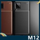 三星 Galaxy M12 甲殼蟲保護套 軟殼 碳纖維絲紋 軟硬組合 防摔全包款 矽膠套 手機套 手機殼