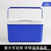 小冰箱 6L保溫箱車載冰箱便攜冷藏箱 母乳保鮮保鮮冰包 俏girl