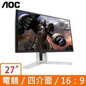 【5/1~5/31↘↘14888】 AOC AGON AG271QX 27吋 (16:9) 液晶 螢幕