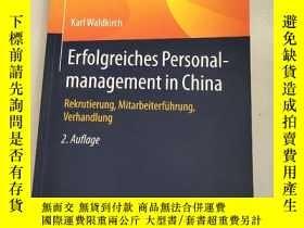 二手書博民逛書店Erfolgreiches罕見Personal - management in China[中國的個人管理]庫存奇