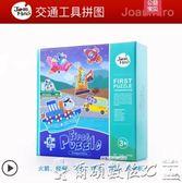 幼兒拼圖美樂兒童拼圖紙質動物卡通幼兒益智早教玩具2-3-4歲寶寶大塊拼圖 爾碩數位