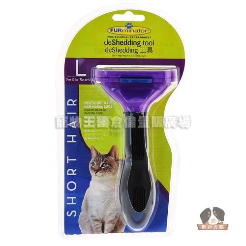 【寵物王國】美國FURminator神效專利去毛梳-短毛大型貓專用(L)