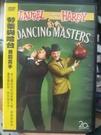 挖寶二手片-0B04-088-正版DVD-電影【勞萊與哈台 舞蹈高手】-奧利佛哈台 史丹勞萊(直購價)