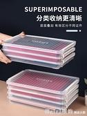 辦公收納盒 證件收納盒家用抽屜A4文件分類盒子儲物箱塑料辦公室資料整理透明 開春特惠