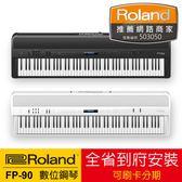 小叮噹的店- ROLAND FP-90 標準88鍵 數位鋼琴 電鋼琴 公司貨