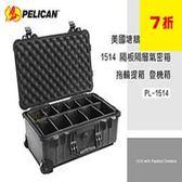 【尋寶趣】PELICAN 1514 隔板隔層氣密箱 1510外箱 拖輪提箱 太空塑膠材質 耐撞 PL-1514