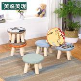 沙發凳小凳子實木家用小椅子時尚換鞋凳圓凳成人矮凳子創意小板凳【全館滿千折百】