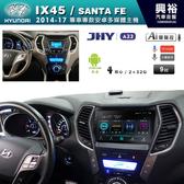 【JHY】2014~17年Hyundai IX45/Santa Fe專用9吋螢幕A23系列安卓主機*雙聲控+藍芽+導航+安卓