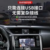 安卓大屏專用隱藏式usb行車記錄儀ADAS預警單雙鏡頭前后雙錄高清 [快速出貨]