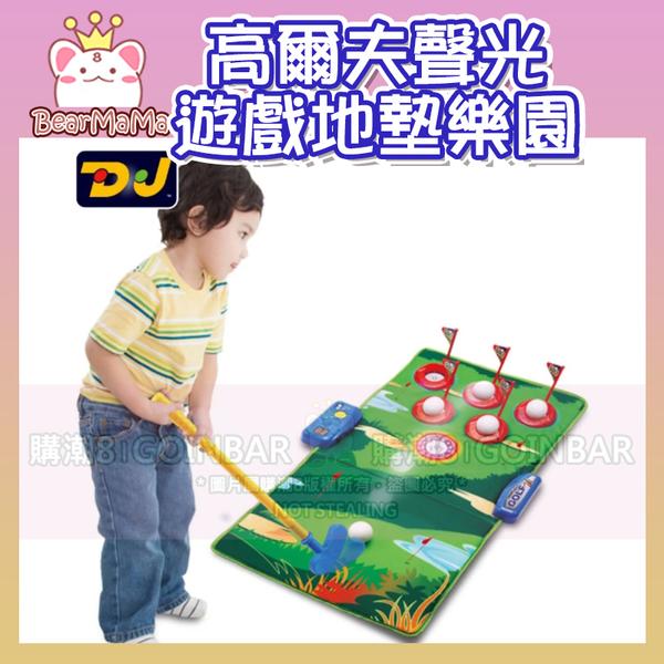 【限宅配】高爾夫聲光遊戲地墊樂園 路納星球 RUNALAND DJ Toys 適用年齡:36個月以上