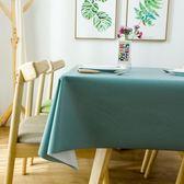 餐桌墊北歐簡約純色餐桌布防水防燙防油免洗pvc塑料台布長方形茶幾桌布可定制—全館新春優惠
